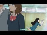 Дотянуться до тебя / Kimi ni Todoke - 1 сезон 9 серия (Субтитры)